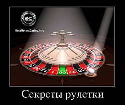 Рулетка демо грати